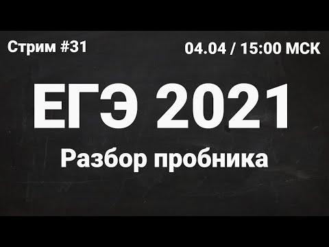 ЕГЭ по информатике 2021.31 Разбор открытого пробника