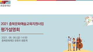 2021 충북문화예술교육지원사업 평가설명회(2021. …