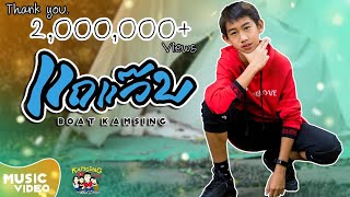 แถแว๊บ - BOAT KAMSING [Official MV]
