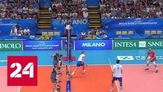 Сборная России по волейболу сыграет первый матч в Финале шести чемпионата мира - Россия 24