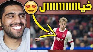 ردة فعلي على لاعب برشلونة الجديد فرانكي دي يونغ 😍🔥😱 !!!