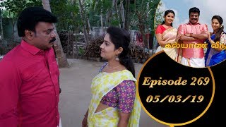Kalyana Veedu | Tamil Serial | Episode 269 | 05/03/19 |Sun Tv |Thiru Tv