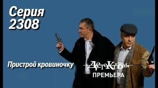 Детективы - Пристрой кровиночку (Новая серия)