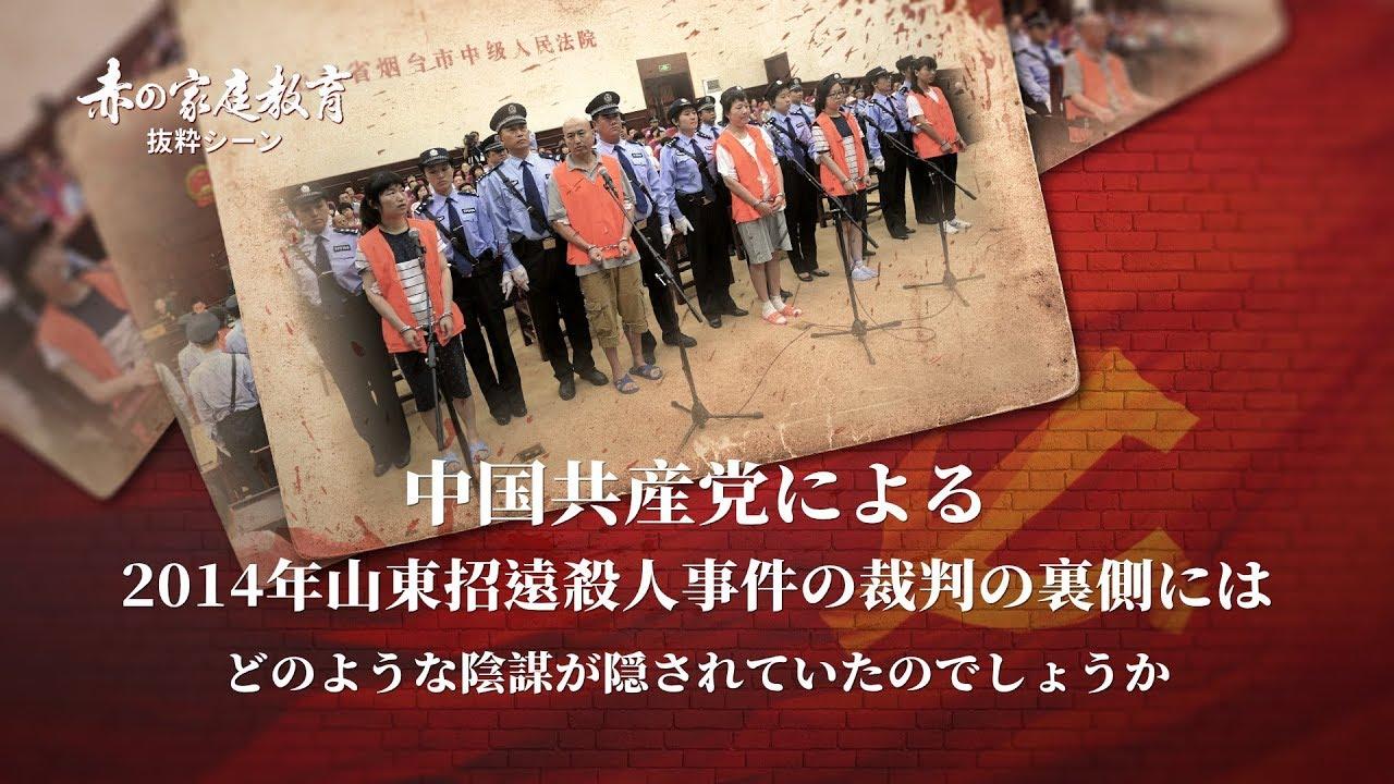 キリスト教映画「赤の家庭教育」抜粋シーン(2)中国共産党による2014年山東招遠殺人事件の裁判の裏側にはどのような陰謀が隠されていたのでしょうか