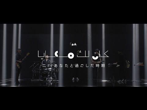 Cairokee - Kan Lak Ma'aya كايروكي - كان لك معايا