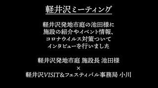 軽井沢発地市庭様×軽井沢VISIT&フェスティバル