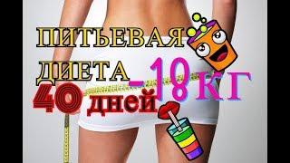 40 ДНЕЙ ПИТЬЕВАЯ ДИЕТА -18КГ/МЫ РАССТАЛИСЬ/НОВЫЕ ТАТУ