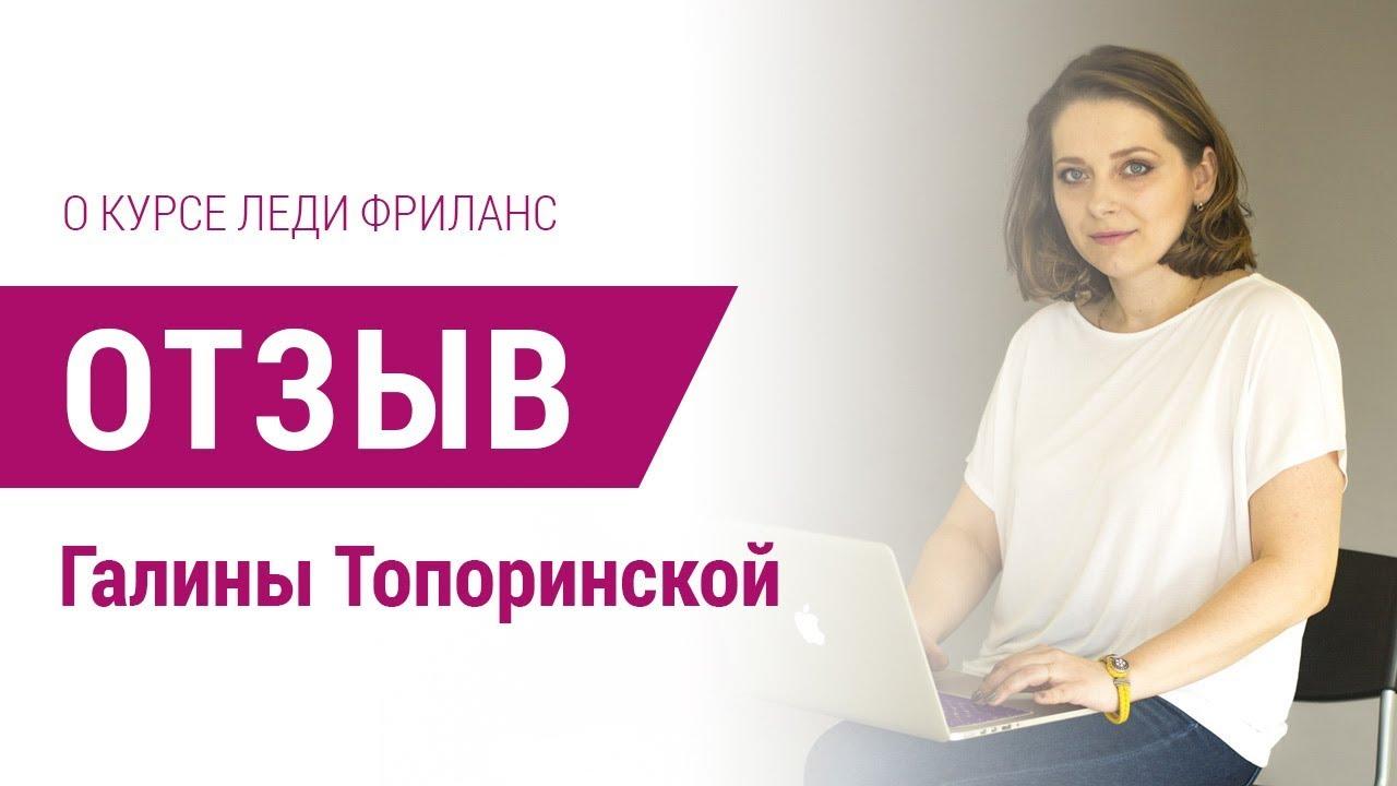 Валентина молдованова фриланс отзывы резюме для фрилансера шаблон