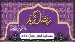 امساكية شهر رمضان 2020|صوت الاذان|رمضانً كريم
