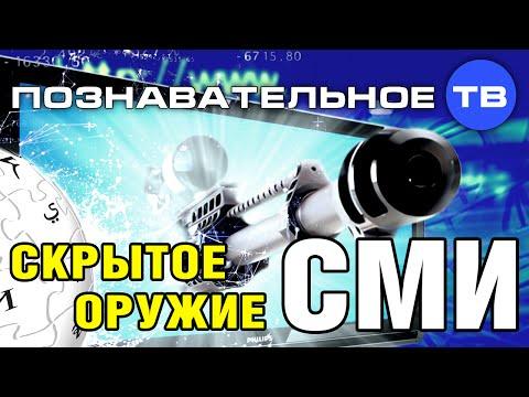 Скрытое оружие: СМИ (Познавательное ТВ, Чарльз Баусман)