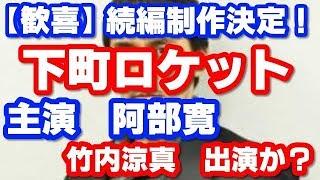 10月24日発売の写真週刊誌「FLASH」が、 2015年に放送された阿部寛主演...