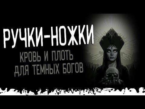 МОРЕНА. Ручки-ножки. Ужасы, страшные истории и мистика