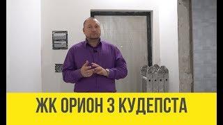 ☀️ ЖК Орион 3 Кудепста, отчет о работе ☀️ РЕМОНТ КВАРТИР В СОЧИ ☀️