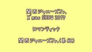 関西ジャニーズJr. X'mas SHOW 2017 クリパ ロマンティック 関西ジャニーズJr. (弟組) なにわ男子 Aぇ! group Lilかんさい.
