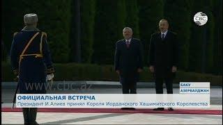 Президент Азербайджана встретился с Королем Иорданского Хашимитского Королевства