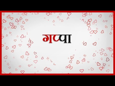 prem-mhanje-kay---05---gappa---marathi-kavita-2017-video-|-aishwarya-junnarkar---valentine-day