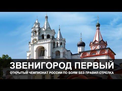 СТРЕЛКА в Звенигороде, 02 сентября, в 14:00