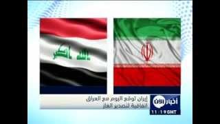 إيران توقع اليوم مع العراق اتفاقية لتصدير الغاز