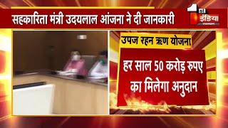 अन्नदाताओं को CM Ashok Gehlot की बड़ी सौगात, कल से शरू होगी उपज रहन ऋण योजना