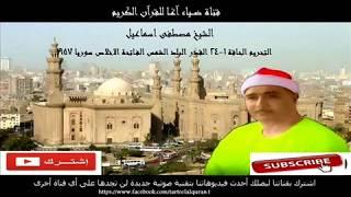 تلاوة HD روعة نموذجية للشيخ مصطفى اسماعيل التحريم الحاقة وقصار السور سوريا 1957