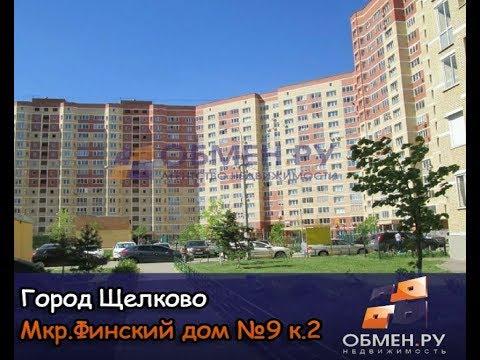 Продажа 1 комнатной квартиры по адресу: Щелково улица Финский мкр. дом 9 корп. 2  Лот № 445154.