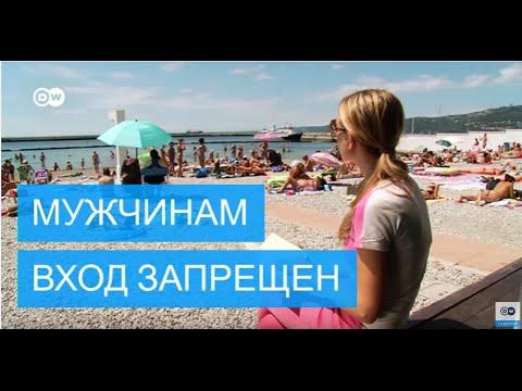 В Италии мужчины и женщины отдыхают на пляже отдельно
