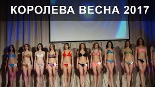 Самые красивые девушки Витебской области. Королева весна 2017(16.03.2017) в Витебске