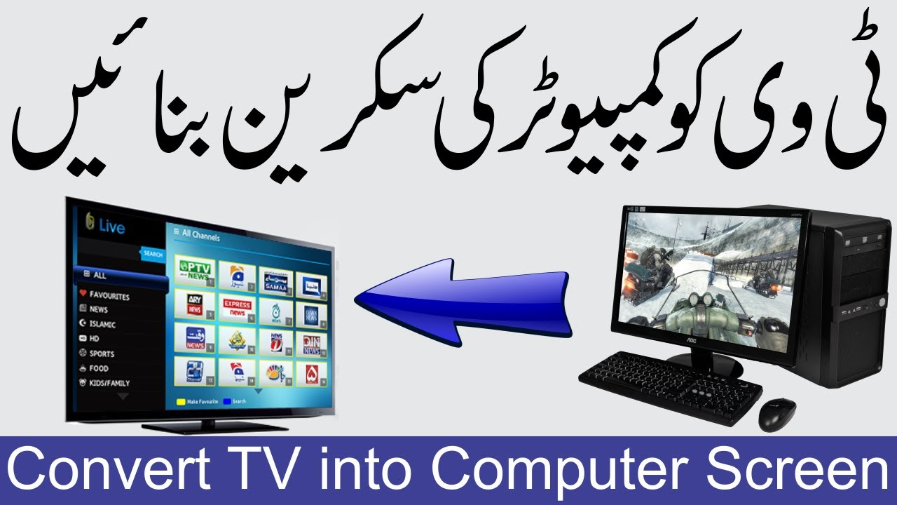 How to share mirror computer and laptop screen on tv for Mirror laptop to tv