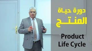 دورة حياة المنتج | د. إيهاب مسلم