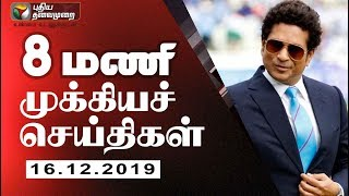 Puthiya Thalaimurai 8 AM News 17-12-2019