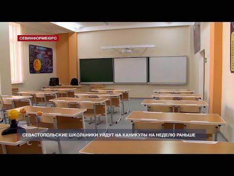 НТС Севастополь: Севастопольских школьников отправят на зимние каникулы раньше
