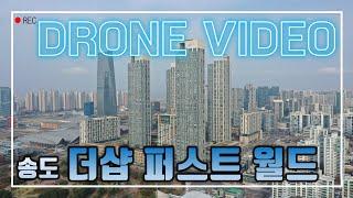 송도 더샵 퍼스트월드 뷰! 주상복합 드론 촬영 영상 4…