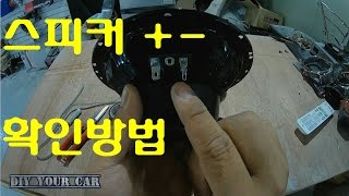 [diyyourcar#12]스피커극성확인(HOW TO INSPECTION SPEAKER POSITIVE AND NEGATIVE)