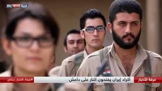 أكراد إيران يفتحون النار على داعش