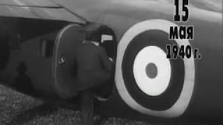 11 «10–31 мая 1940» (Вторая Мировая война день за днем)