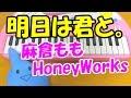 1本指ピアノ【明日は君と。】麻倉もも HoneyWorks ハニーワークス 簡単ドレミ楽譜 初心者向け