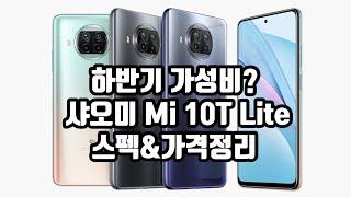 샤오미 글로벌 정발 스마트폰 Mi 10T Lite 스펙…