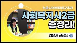 [서사평] 사회복지사 2급자격증 총정리!!