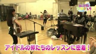 広島からアイドルを目指す「アクターズスクール広島」の生徒に密着。 放...