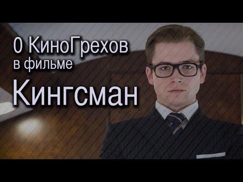 Kingsman: Секретная служба - Русский Трейлер 2014
