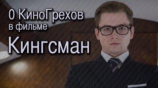 0 КиноГрехов в фильме Кингсман | KinoDro