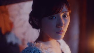 【MV】サヨナラで終わるわけじゃない Short ver. 〈渡辺麻友卒業ソング〉 / AKB48[公式] 渡辺麻友 検索動画 1