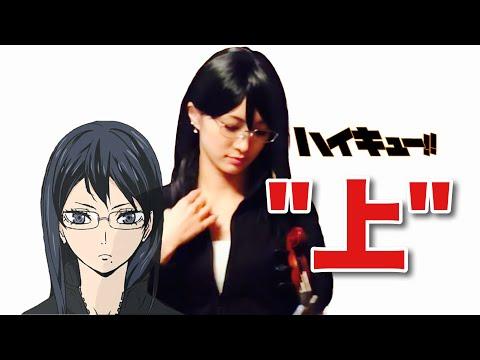 """【ヲタリスト Ayasa】バイオリンで""""ハイキュー""""「上」を弾いてみた """"Ue""""("""" Above"""") -Haikyuu!!"""