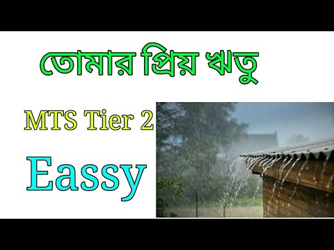 Your Favourite season | MTS tier 2 Eassy In bengali