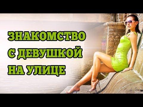знакомства с девченками в москве по асе лет 18