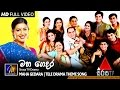 Maha Gedara Tele Drama Theme Song Official Music Video MEntertainments