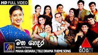 Maha Gedara | Tele Drama Theme Song | Official Music Video | MEntertainments