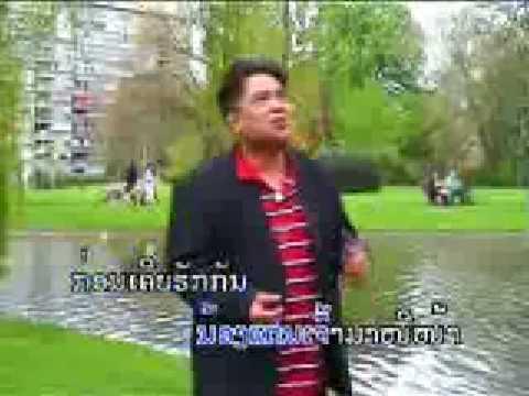 Haochaylonethi hollande - Lao Karaoké