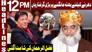 Government in Action Against Fazal ur Rehman | Headlines 12 PM | 21 October 2019 | Express News