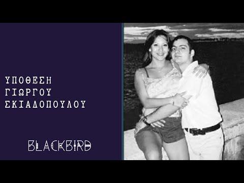 Υπόθεση Γιώργου Σκιαδόπουλου - Dark Room 22 - Blackbird Classics